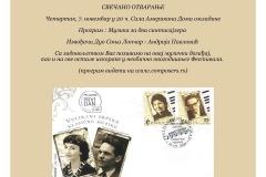 Međunarodna-tribina-kompozitora 2013, Otvaranje, LP duo