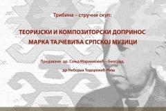 Tribina Doprinos Marka Tajčevića srpskoj muzici, 2018