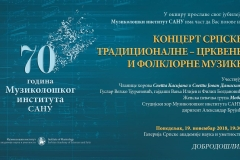 Muzikološki institut SANU, Proslava, Folk i tradicionalna muzika, 2018