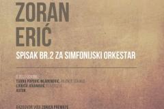 Zoran Erić, Tribina Novi zvučni prostori, 17. april 2019