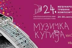 Međunarnodna tribina kompozitora, plakat, 2015